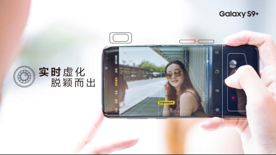 三星Galaxy S9+:实时虚化 脱颖而出