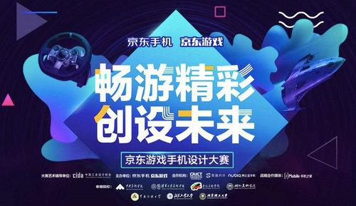 惊叹|被忽视的新兴设计力量,京东游戏手机设计大赛火热进行中!