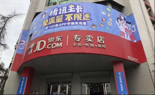 开业一年收益翻番,客流增长1.5倍,武安京东专卖店的破冰之道