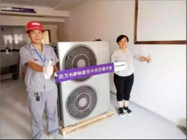 不是所有空调都只能吹1种风,卡萨帝中央空调例外!-焦点中国网