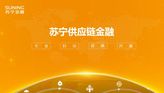 科技加持,专注缝隙业务,苏宁供应链金融双11大受欢迎-焦点中国网
