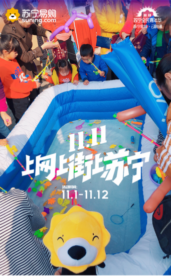 """小镇青年乐享任性狂欢 苏宁金融助力双11""""云游小镇""""-焦点中国网"""