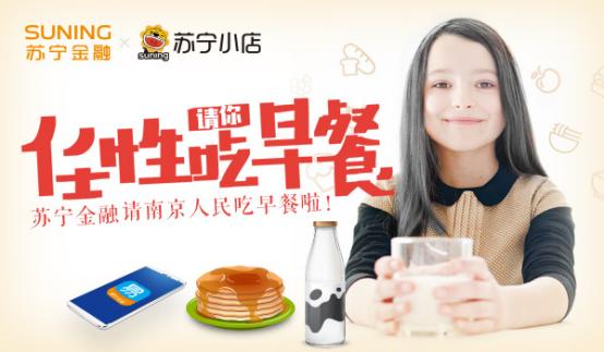 苏宁金融联合苏宁小店11月9日请南京人民免费吃早餐-焦点中国网