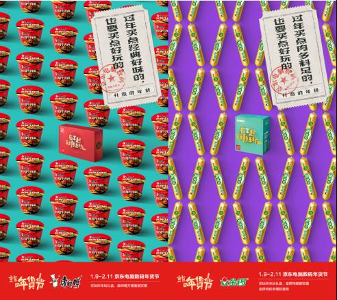 bob电竞:爆款电脑数码产品满1000减50元 选年货礼物上京东就购了