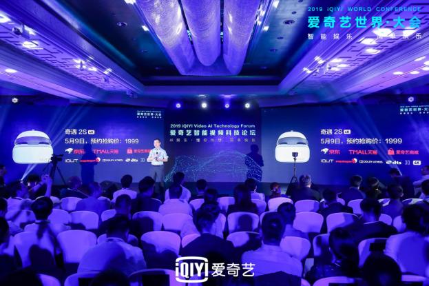"""爱奇艺发布奇遇VR系列新品,践行""""�亩�律""""推进VR普及"""