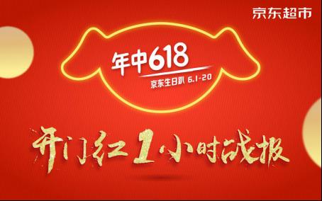 第一小时订单量是去年同期的128倍! 京东超市618蒙牛销量迅猛飙红