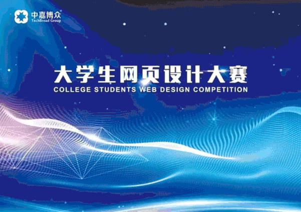"""创意设计""""码""""出未来,展现辽宁冶金职业技术学院校企风采"""